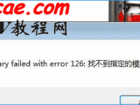 solidworks2016安装完成提示'loadlibrary failed with error 126'怎么解决?